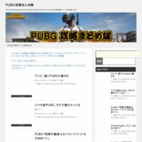 PUBG攻略まとめ隊
